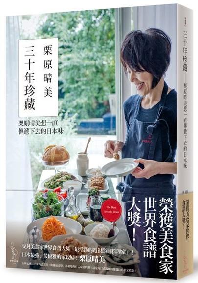 三十年珍藏:栗原晴美想一直傳遞下去的日本味