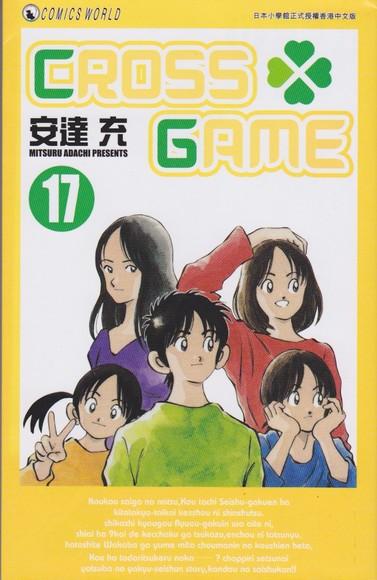 Cross Game 17