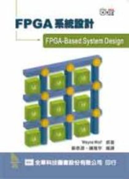 FPGA系統設計