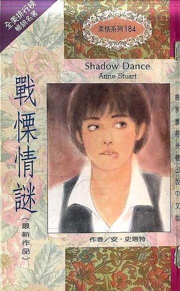 戰慄情謎 Shadow Dance