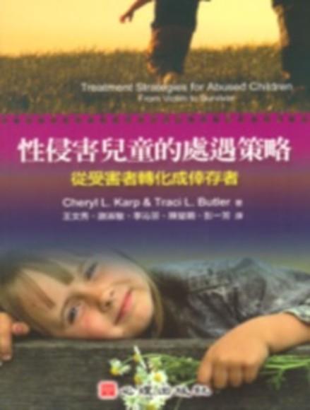 性侵害兒童的處遇策略-從受害者轉化成倖存者