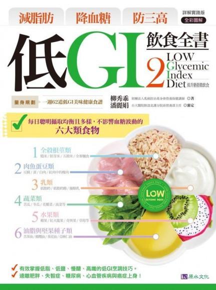 減脂肪降血糖低GI飲食全書. 2(詳解實踐版)