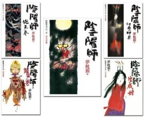 最經典妖怪小說:陰陽師套書(共五冊)