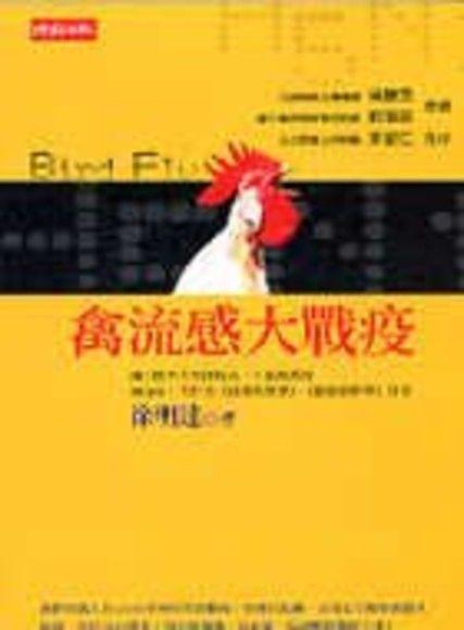 禽流感大戰疫
