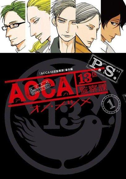 ACCA13區監察課 P.S.(1)