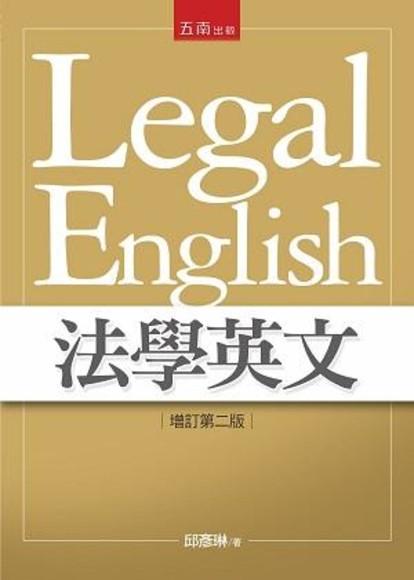 法學英文(2版)