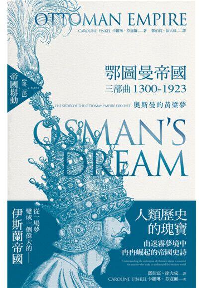 鄂圖曼帝國三部曲1300-1923:奧斯曼的黃粱夢,第二部──帝國鬆動