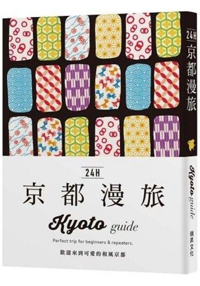 24H京都漫旅