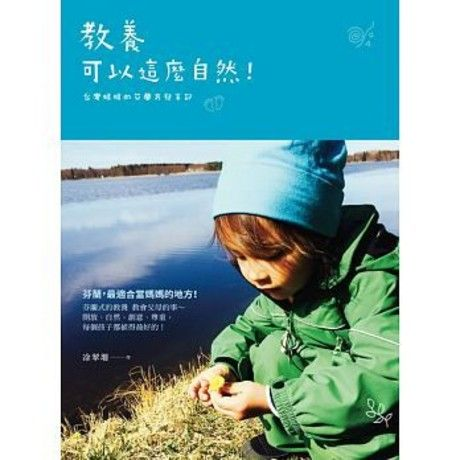 教養可以這麼自然!台灣媽媽的芬蘭育兒手記