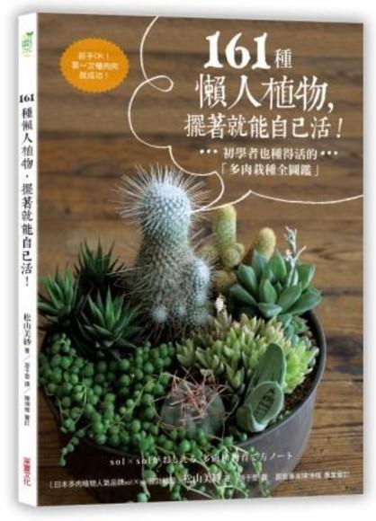 161種懶人植物,擺著就能自己活:初學者也種得活的「栽種全圖鑑」