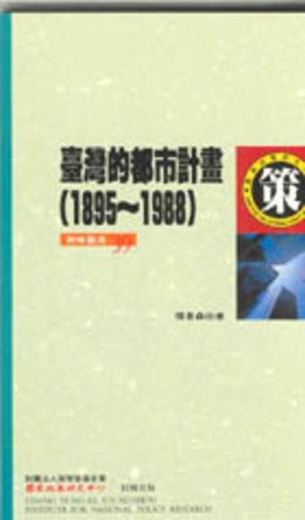 台灣的都市計劃