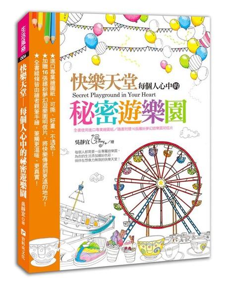 快樂天堂:每個人心中的秘密遊樂園 (全書使用進口專業繪圖紙/隨書附贈16張繽紛夢幻遊樂園明信片)