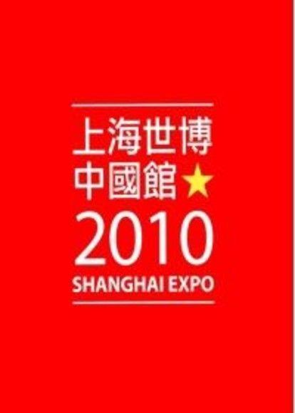 「上海世博中國館」Pop-up卡
