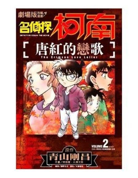 劇場版改編漫畫 名偵探柯南 唐紅的戀歌 2完