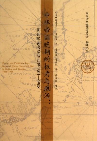 中华帝国晚期的权力与政治