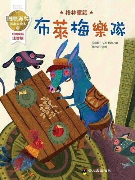布萊梅樂隊:國際獲獎插畫家格林童話繪本