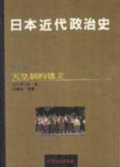 日本近代政治史
