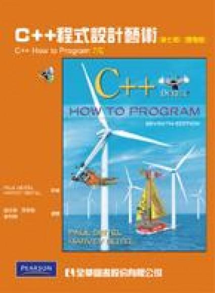 C++ 程式設計藝術