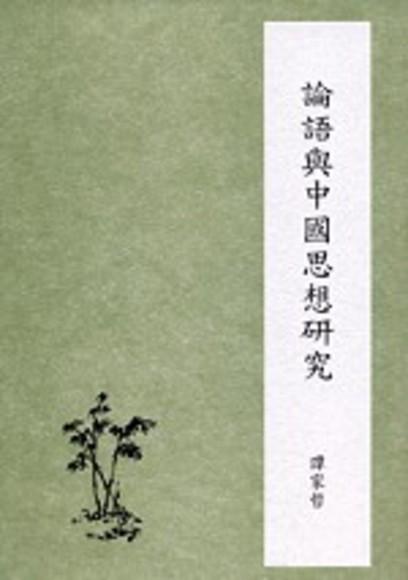 論語與中國思想研究(精裝)