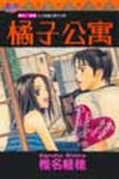 橘子公寓( 全)