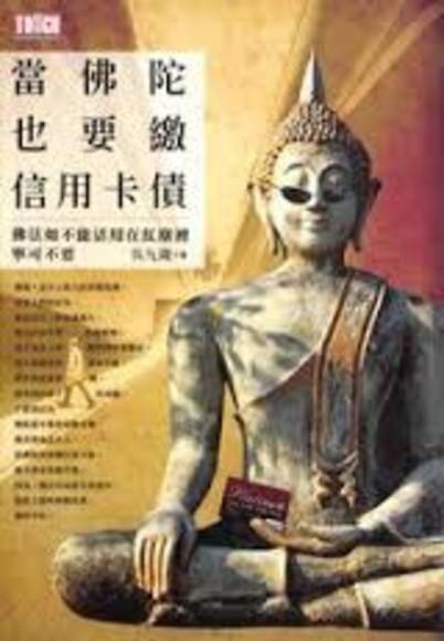 當佛陀也要繳信用卡債:佛法如不能活用在紅塵裡,寧可不要