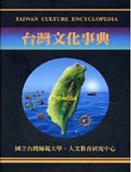 台灣文化事典
