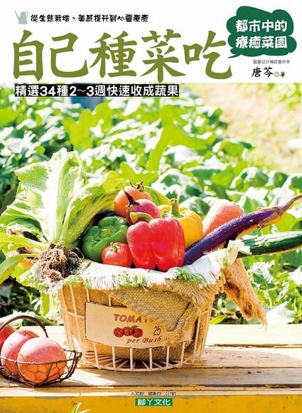 自己種菜吃: 都市中的療癒菜園(平裝)