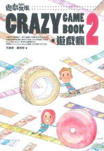 遊戲無限.Crazy Game Book.遊戲瘋2