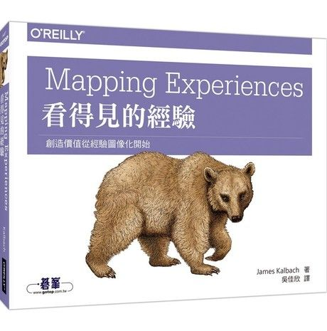 Mapping Experiences 看得見的經驗
