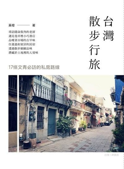 台灣散步行旅: 17條文青必訪的私房路線