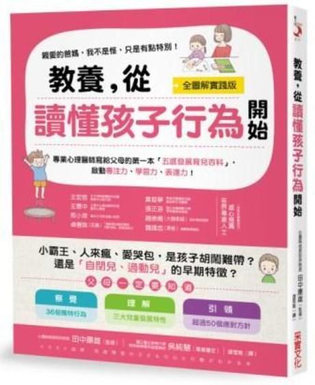教養, 從讀懂孩子行為開始 (全圖解實踐版)