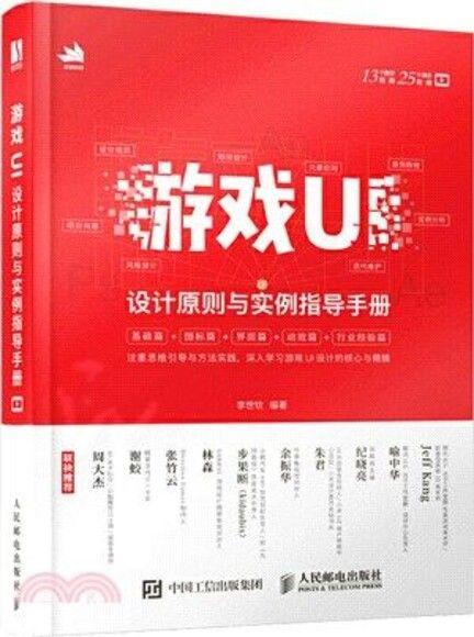 游戲UI設計原則與實例指導手冊