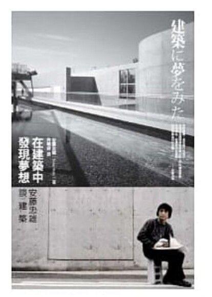 在建築中發現夢想: 安藤忠雄談建築(平裝)