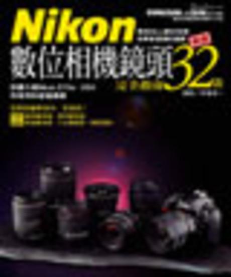 Nikon數位相機鏡頭完全指南