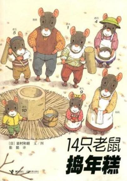 14只老鼠捣年糕