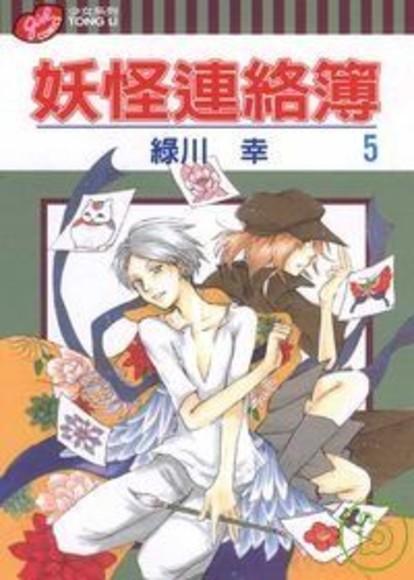 妖怪連絡簿 (Vol.5)