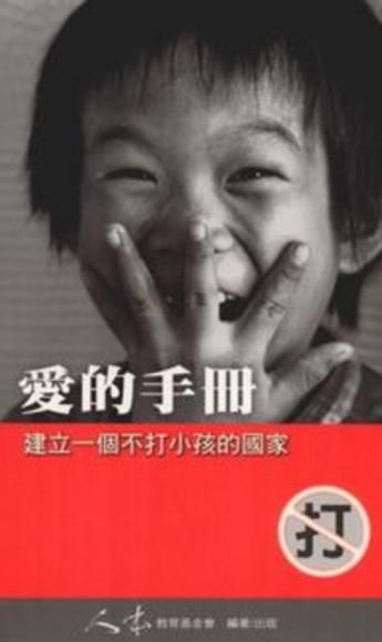 愛的手冊:建立一個不打小孩的國家