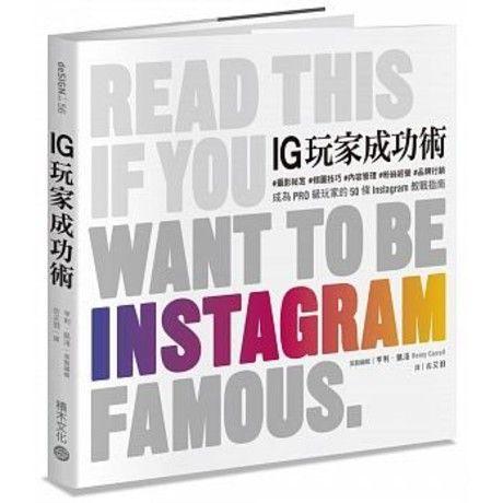 IG玩家成功術:#攝影祕笈 #修圖技巧 #內容管理 #粉絲經營 #品牌行銷 成為PRO級玩家的50條Instagram教戰指南