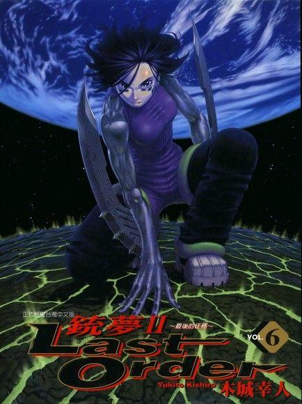 銃夢Ⅱ Last Order ~最後的任務~ vol.6