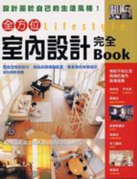 全方位室內設計 完全Book