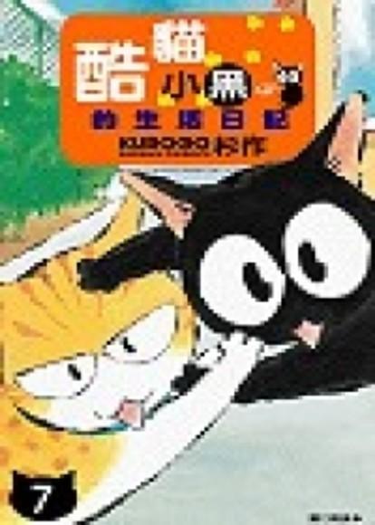酷貓小黑的生活日記 7