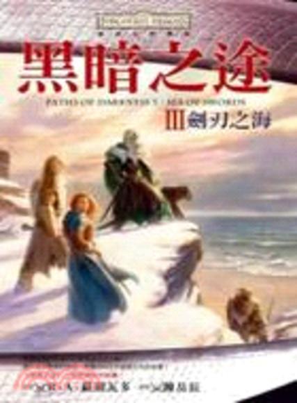 黑暗之途3:劍刃之海(平裝)