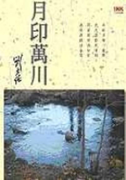 月印萬川(平裝)