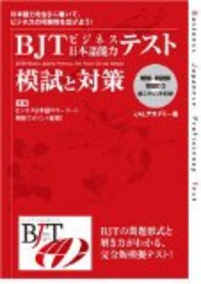Bjtビジネス日本語能力テスト模試と対策