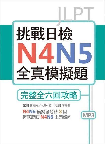 挑戰日檢N4N5全真模擬題:完整全六回攻略(附1MP3)