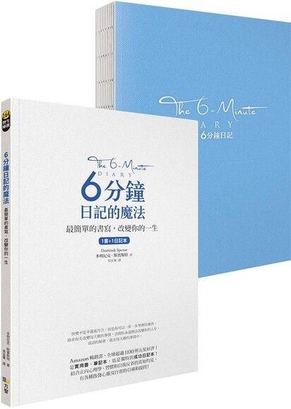 6分鐘日記的魔法:最簡單的書寫,改變你的一生(附1日記本)
