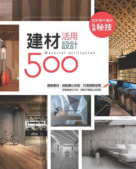 設計師不傳的私房秘技: 建材活用設計500 (第2版)