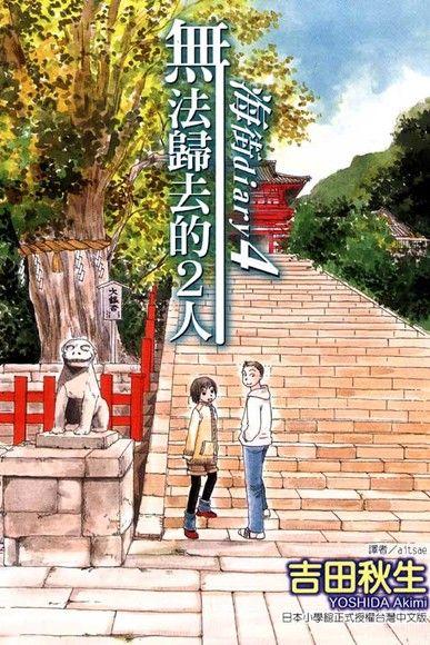 海街diary 4