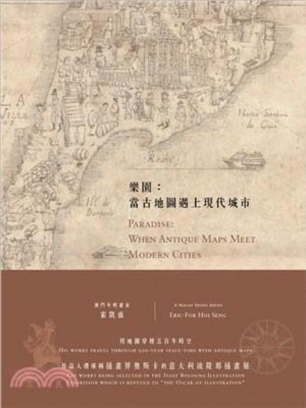 樂園:當古地圖遇上現代城市(中英對照)