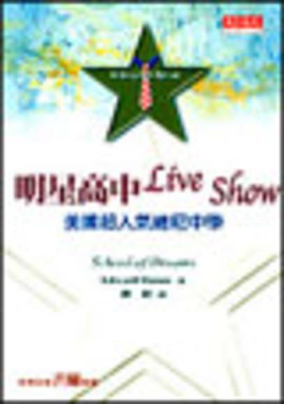 明星高中Live Show